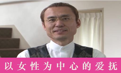 日本德勇以女性为中心的爱抚篇