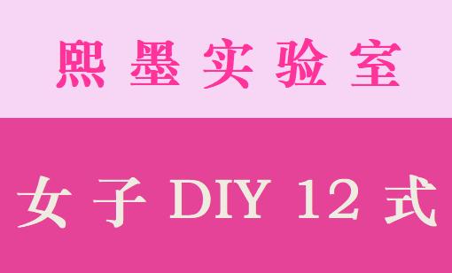 女子DIY12式