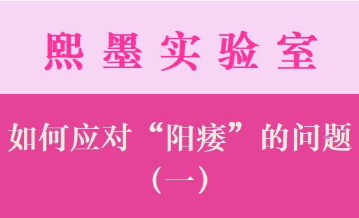 """如何应对""""阳痿""""的问题?(一)"""