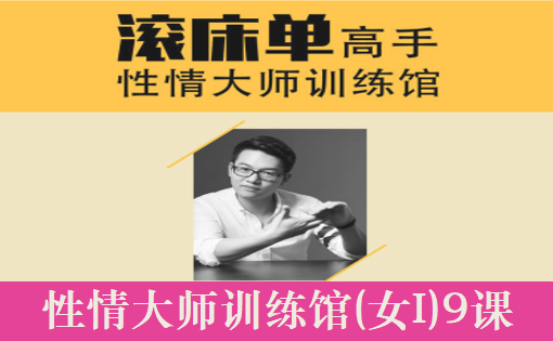 性情大师训练馆(女I)9课