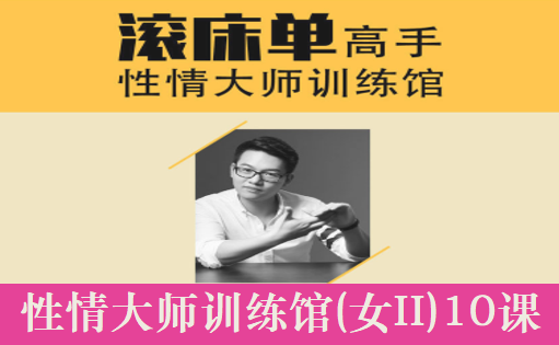 性情大师训练馆 (女II)10课