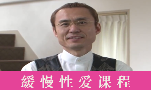 日本亚当德勇:緩慢性爱