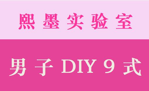 男子DIY9式
