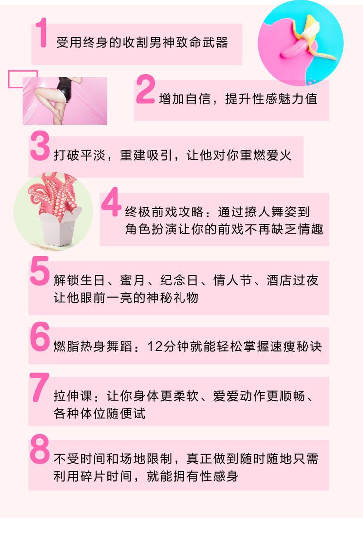 艳舞花招私房大课2