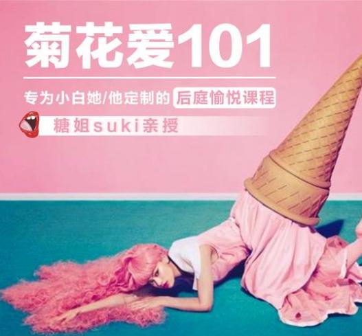 菊花爱101:专为小白她/他定制的后庭愉悦课程