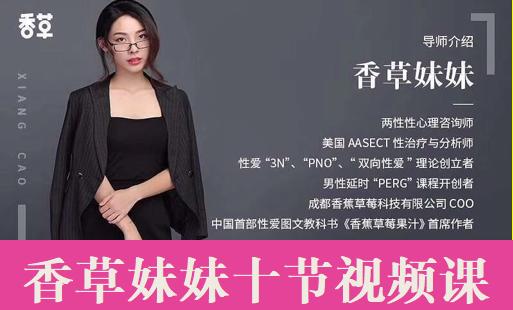 香草妹妹十节视频课