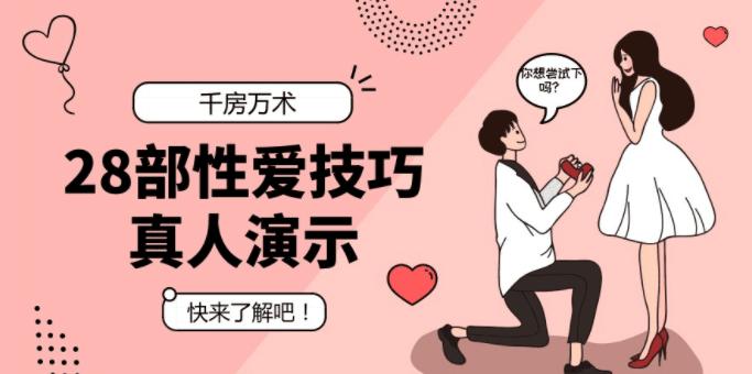 千房万术:28部爱爱技巧真人演示教程