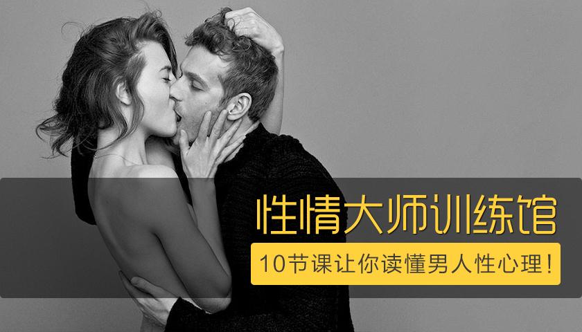 香蕉公社:性情大师女课第三季